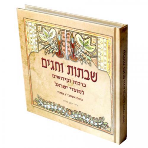 שבתות וחגים - ספר ברכות וקידושים לכל חגי ישראל