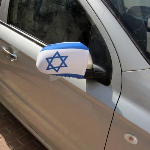כיסוי מראה מיתוג דגל ישראל