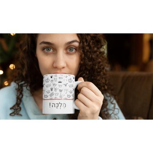 ספל קפה מלכה