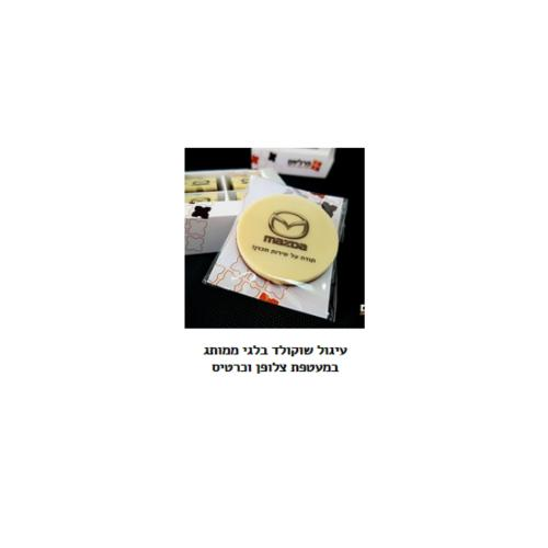 הדפסת תמונות, לוגואים, כיתובים על פרלינים - שוקולד בלגי עגול במעטפת צלופן וכרטיס