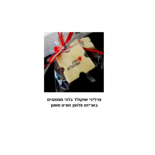 הדפסת תמונות, לוגואים, כיתובים על פרלינים - שוקולד בלגי באריזת צלופן וסרט סאטן