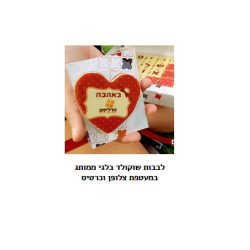 הדפסת תמונות, לוגואים, כיתובים על פרלינים - לבבות שוקולד בלגי באריזת צלופן וכרטיס