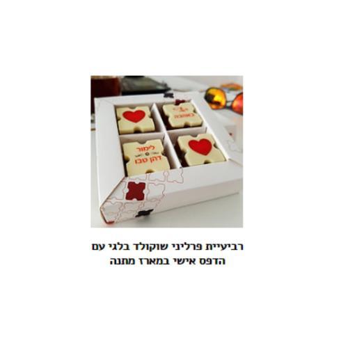 רביעיית פרליני שוקולד בלגי עם הדפס אישי במארז מתנה