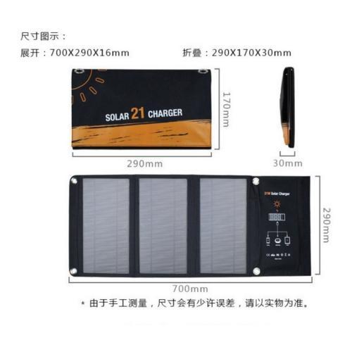 פאנל סולארי מתקפל 21W מעולה לטעינת מכשירים ניידים