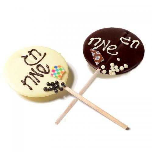 שוקולד חגיגי על מקל ROY