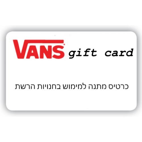 כרטיס מתנה בשווי 250 למימוש ברשת VANS
